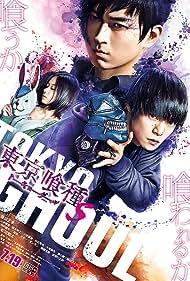 Tôkyô gûru 'S' (2019)