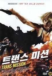Den sorte Madonna(2007) Poster - Movie Forum, Cast, Reviews