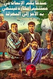 Indama Yaqa el-Insan fi Mustanqa Afkareh fa-Yantahi beh el-Amr ela el-Mahzalah Poster