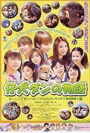 Koinu Dan no monogatari Poster