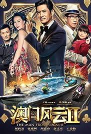Du cheng feng yun II Poster