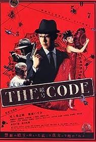 The Code: Angou (2008)