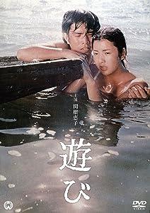 Watching old movies Asobi Japan [Bluray]