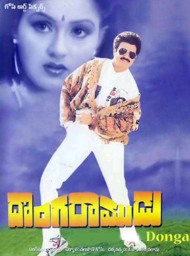 Donga Ramudu ((1988))