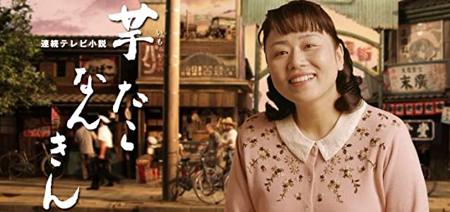 Watch it movie2k Imo tako nankin - Otô-chan Part 3 [h264] [720x400] [640x360]