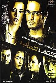 Kashf hesab Poster