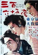 Sanbyaku rokujû-go ya: Tôkyô-hen