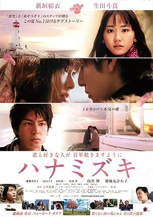 Hanamizuki (2010) JP