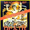 The Weapons of Death (1981) starring Eric Lee on DVD on DVD