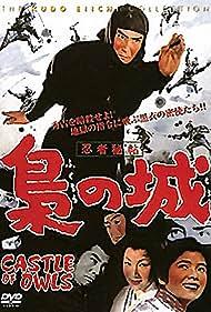 Ninja hicho fukuro no shiro (1963)