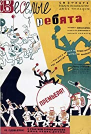 Moscow Laughs (1934) Poster - Movie Forum, Cast, Reviews