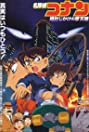 Detective Conan: The Time Bombed Skyscraper (1997) Poster