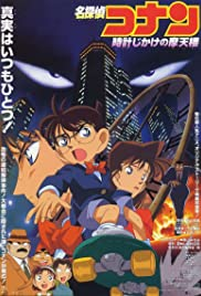 Detective Conan: The Time Bombed Skyscraper Poster