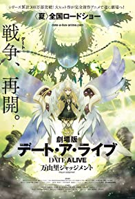 Primary photo for Date a Live Movie: Mayuri Judgement