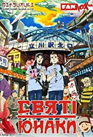 Saint Young Men: The Movie Poster