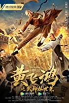 Lin Shirong the martial god of Huang Feihong
