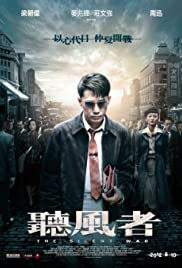 Ting feng zhe Poster