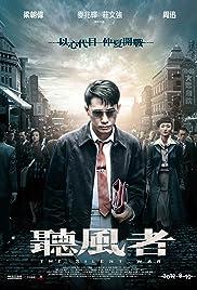 The Silent War (2012) Ting feng zhe 1080p