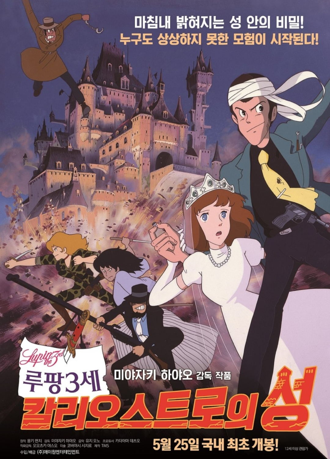 Lupin the 3rd: Castle of Cagliostro ルパン三世:カリオストロの城 (1979)
