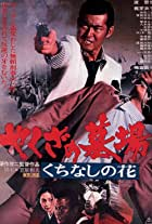Yakuza no hakaba: Kuchinashi no hana