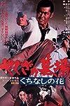 Yakuza Graveyard (1976)