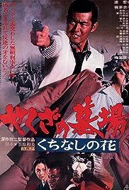 Yakuza no hakaba: Kuchinashi no hana Poster
