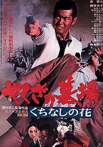 Watch online latest hollywood movies Yakuza no hakaba: Kuchinashi no hana Japan [1280x544]