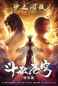 Battle Through the Heavens (2017)