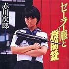 Sêrâ-fuku to kikanjû (1981)