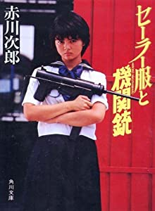 Sailor Suit and Machine Gun full movie torrent