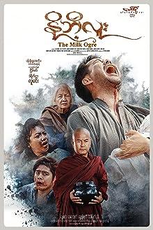 The Milk Ogre (2019)