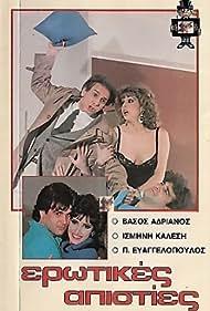 Erotikes apisties (1986)