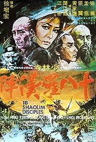 Shi ba luo han zhen (1975)