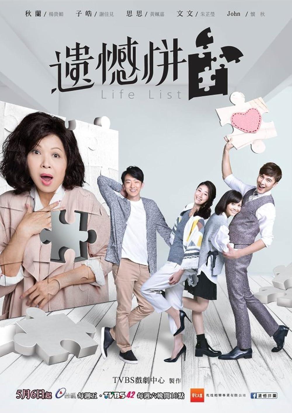 Life List TV Series 20–    IMDb