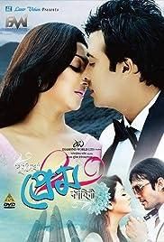 Purnodoirgho Prem Kahini Poster