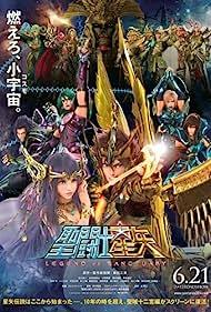 Seinto Seiya: Legend of Sanctuary (2014)