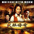 Michelle Yeoh, Ben Chaplin, Richard Roxburgh, and Brandon Chang in Tian mai zhuan qi (2002)