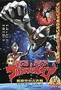 Ultraman Tiga & Ultraman Dyna & Ultraman Gaia: Battle in Hyperspace