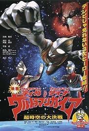 Ultraman Tiga & Ultraman Dyna & Ultraman Gaia: Battle in Hyperspace Poster