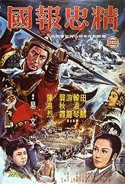 Jing zhong bao guo Poster