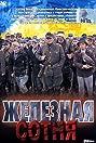 Zalizna sotnya (2004) Poster