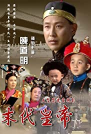 Mo dai huang di Poster - TV Show Forum, Cast, Reviews