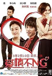 Ai Qing Bu NG Poster