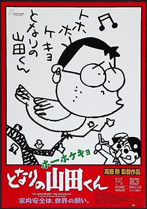 Movie My Neighbors the Yamadas (1999)