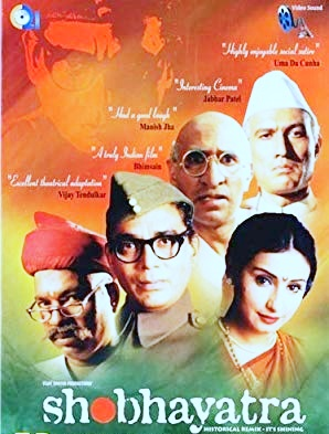 Shobhayatra movie, song and  lyrics