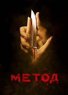 The Method (2015– )