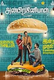 Anbirkiniyal (2021) HDRip Tamil Movie Watch Online Free