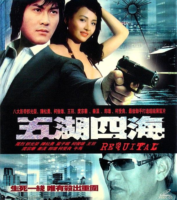 Wu hu si hai (1992)