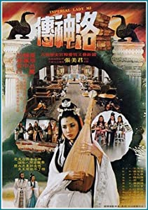 Full movie downloads for psp Luo shen chuan [480p]