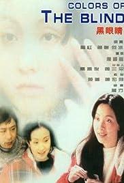 Download Hei yanjing (2000) Movie